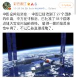 中國載人航天始終以開放的姿態開展國際間的交流與合...