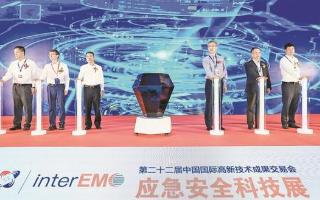 2020高交会应急安全科技展开幕 科技示范引领应...