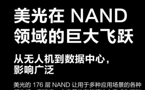 美光发布176层3D NAND闪存
