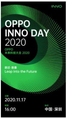 OPPO未来科技大会2020即将举办,3款重磅概念产品将亮相
