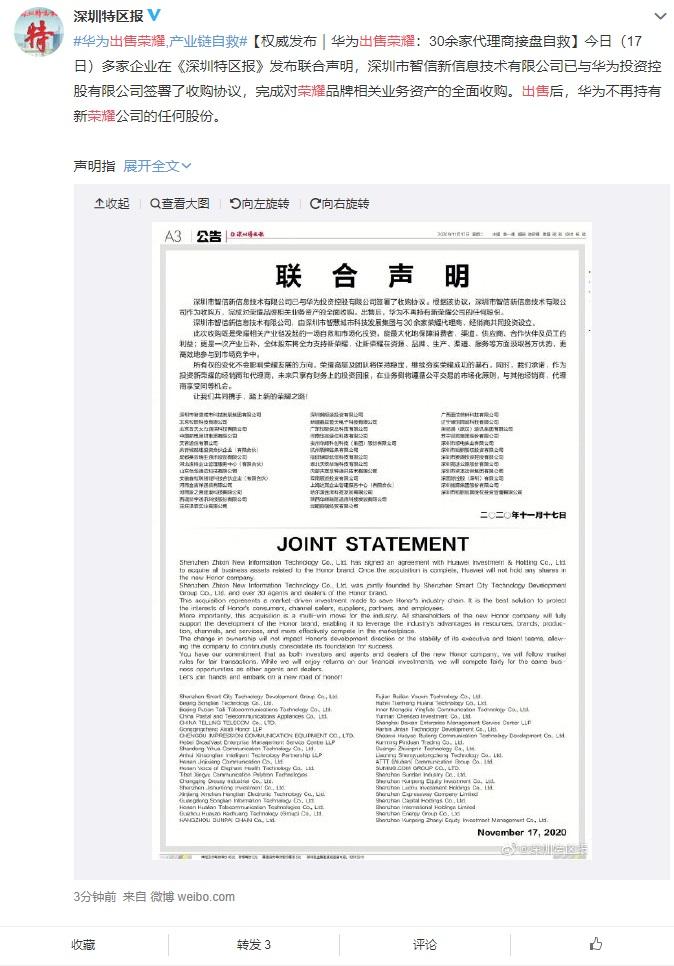 華為正式出售榮耀,30余家代理商接盤并發布聯合聲明