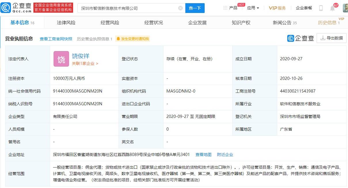 華為正式出售榮耀,收購方深圳智信新9月27日成立