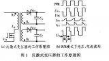 电源隔离与非隔离的概念
