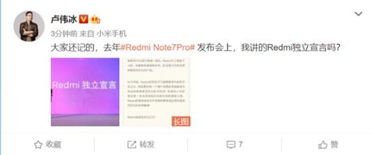 卢伟冰重申Redmi独立宣言:Redmi Not...