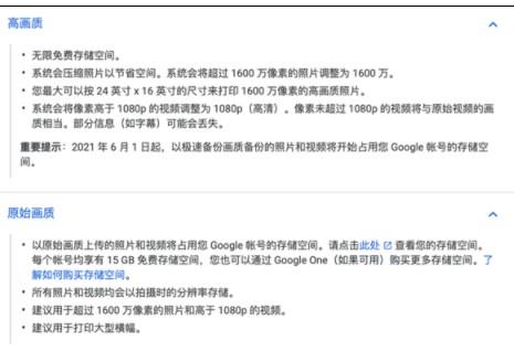 谷歌即将取消Google Photos无限空间