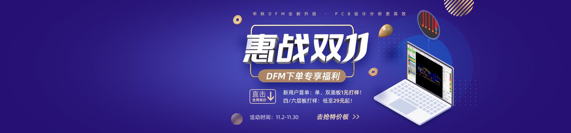 DFM特价板活动