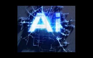 人工智能发展的机遇与挑战并存