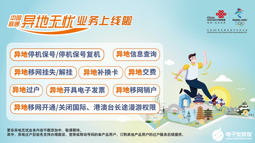 """""""三千兆时代""""触手可及,中国联通年底预计建成超38万5G基站"""