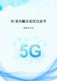 5G室内融合定位白皮书