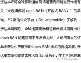 """沃达丰呼吁全球网络运营商作出""""开放式RAN""""承诺"""