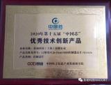 """第十五届""""中国芯""""集成电路产业促进大会在杭州隆重召开"""