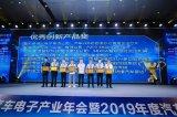 """P203 SBCM控制模块""荣获2019年度汽车电子科学技术奖突出创新产品奖"