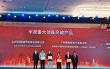 """兆易创新荣获2020""""中国芯""""重大创新突破、杰出抗疫支援两项大奖"""