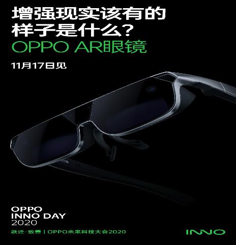 OPPO AR眼鏡在增強現實上的新體驗