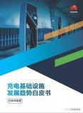 2020充电模块标准产业研讨会上重磅发布充电基础...
