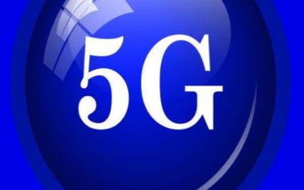 5G终端座谈会召开:就推动5G终端发展进行了交流...