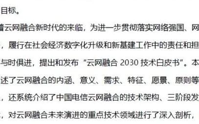 中国电信重磅发布 云网融合2030技术白皮书