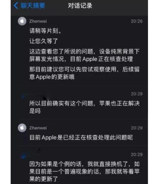 iPhone 12出现屏幕偏黄发绿,苹果拒绝退货