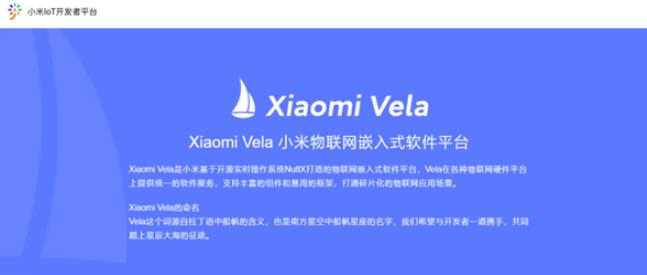 小米的物联网操作系统Vela如何出战?