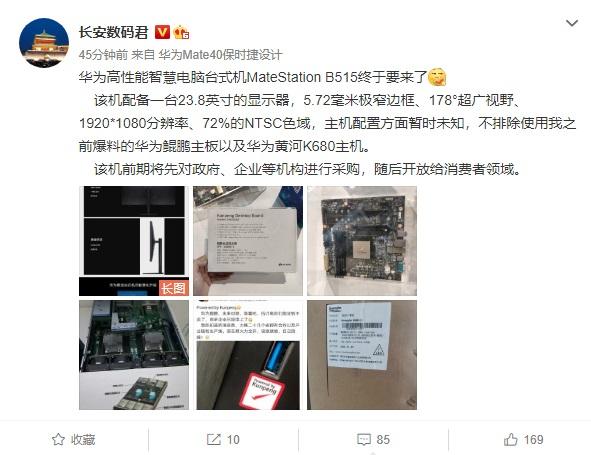 消息称华为高性能智慧电脑台式机即将发布