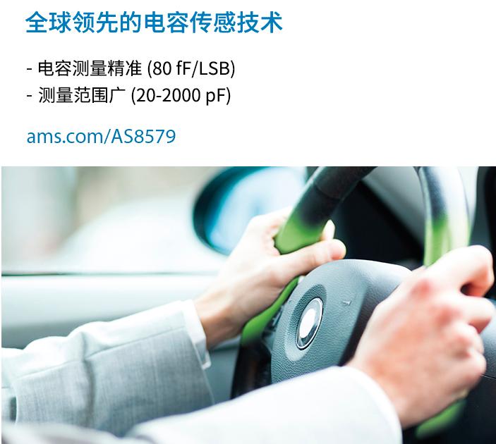 艾邁斯半導體推出符合汽車級認證的電容傳感器--- AS8579