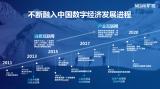 付英波:务实推动AI落地,与中国数字经济同频共振