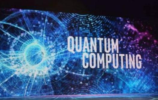 量子計算的現狀與展望
