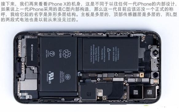 手机快充技术的改革——双电芯设计