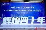 重磅发布2020深圳企业500强榜单和《2020深圳500强企业发展报告》
