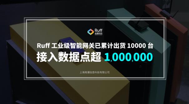 南潮科技:还原工业级qy88千赢国际娱乐网关的开发过程