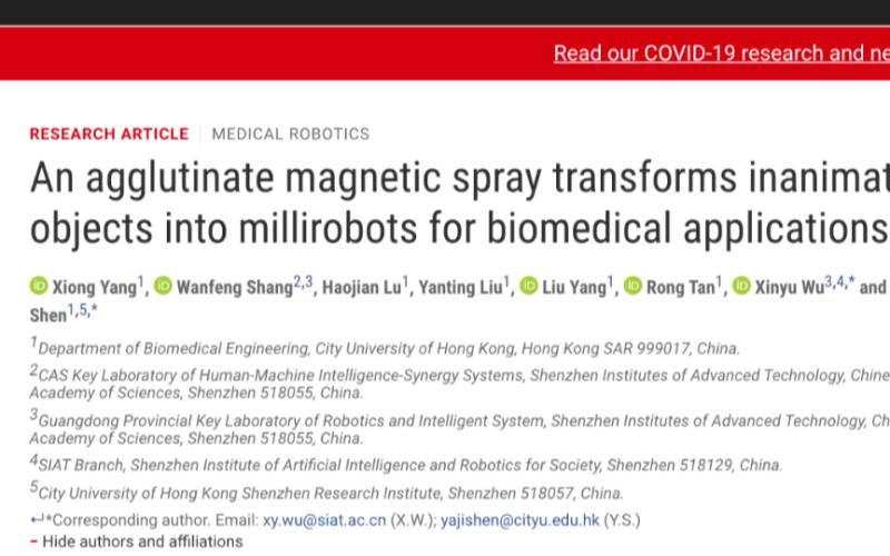 中国科学家成功开发一种出制造Millirobot...