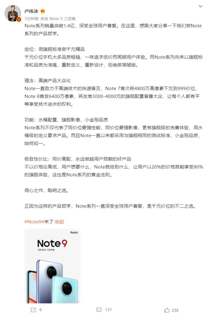 卢伟冰:Note系列的产品哲学