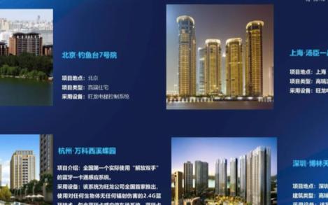 旺龙智能李标彬:掌握数字经济,就掌握了世界的未来
