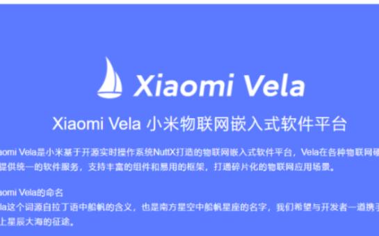 小米将研发全新物联网操作系统Vela,鸿蒙系统又多了新的伙伴