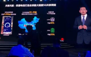 """联通电信打造全球最大规模5G共享网络,实现了3个""""全球第一"""""""