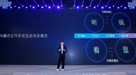 科大讯飞同时发布三大车联网系统解决方案