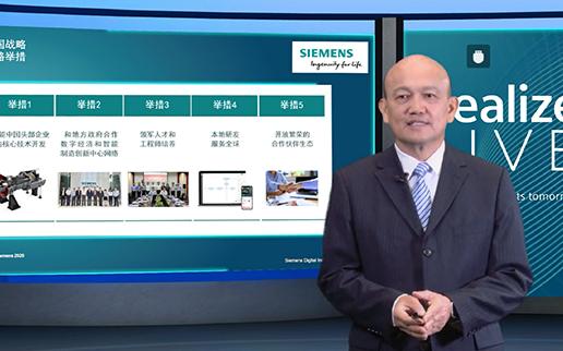 聚焦新基建下中國制造數字化轉型痛點,西門子數字化工業軟件發布2030中國戰略