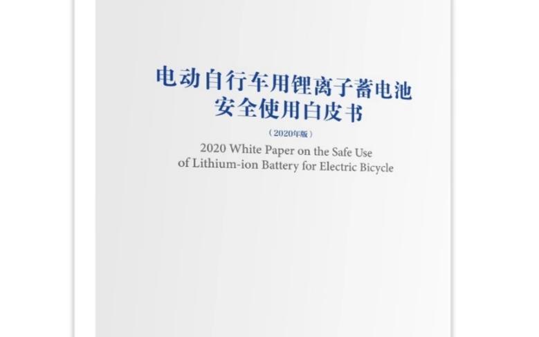 电动自行车用锂离子蓄电池安全使用白皮书 正式发布