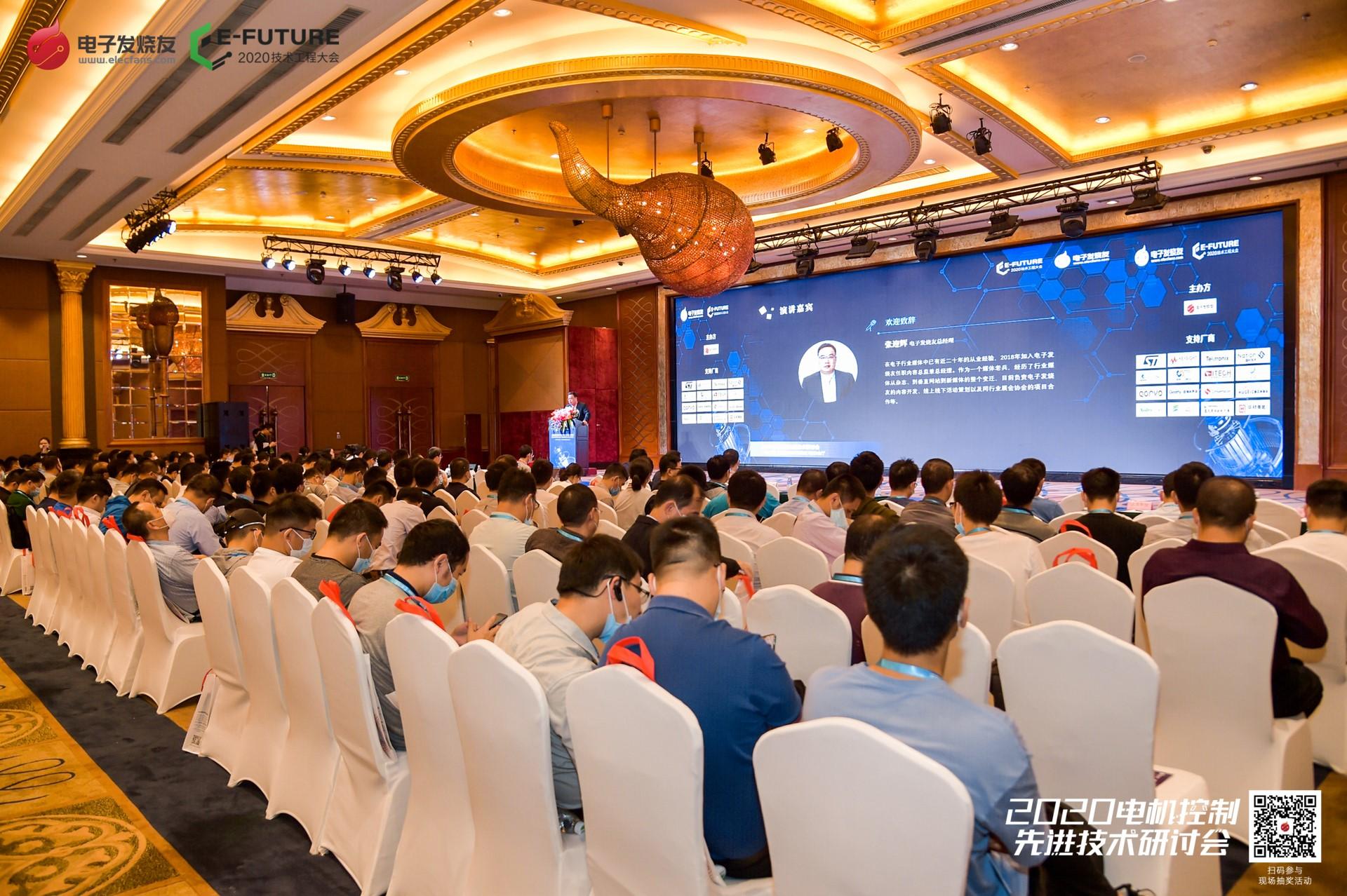 重磅揭晓!2020年BLDC电机技术市场表现奖正式公布!