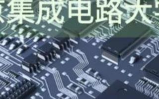 南京集成電路大學在江蘇南京江北新區人力資源服務產...