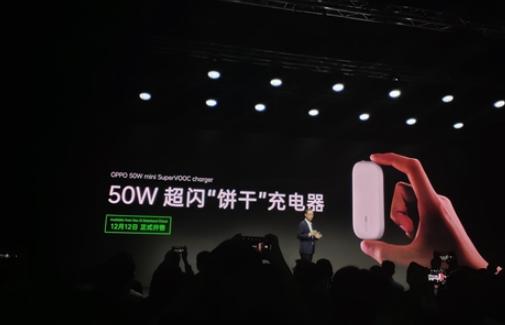 """OPPO 50W超閃""""餅干""""充電器將在雙十二正式發布"""