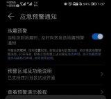 华为EMUI11地震预警怎么开启的信息分享