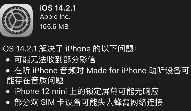 苹果发布iOS14.2.1:修复iPhone 12多个Bug