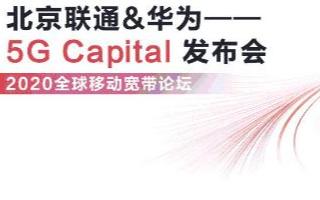 北京联通 华为 5G Capital发布会精彩看点