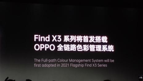 OPPO發布安卓首家全鏈路色彩管理系統