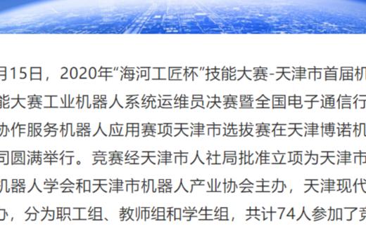 天津市机器人行业职业技能大赛工业机器人系统运维员决赛成功举行