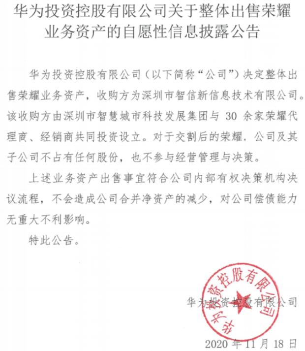 华为发布整体出售荣耀业务,将不占股份