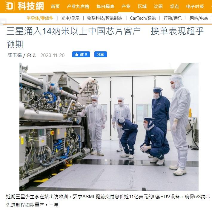 报道称三星14nm以上制程涌入中国芯片客户