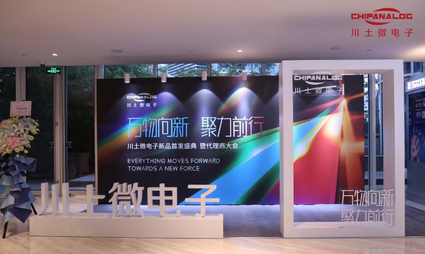 万物向新 聚力前行——川土微电子新品首发盛典暨代理商大会圆满举办