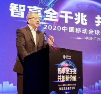 """中国移动将打造""""1+X""""云上家庭产品体系"""